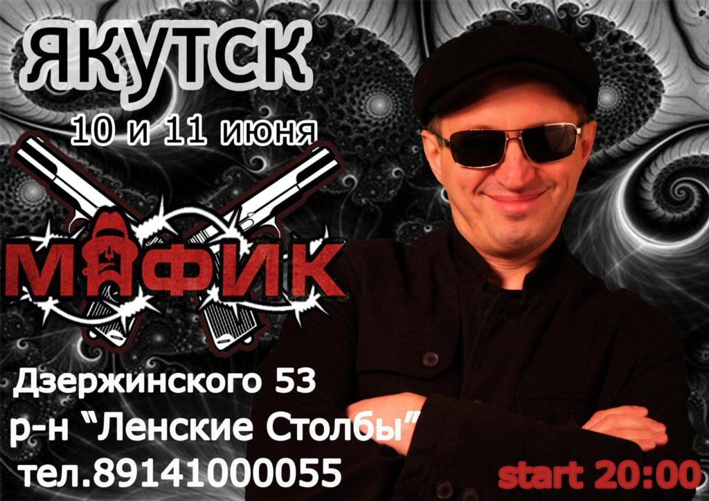 10 и 11 июня 2016 концерт в г. Якутск