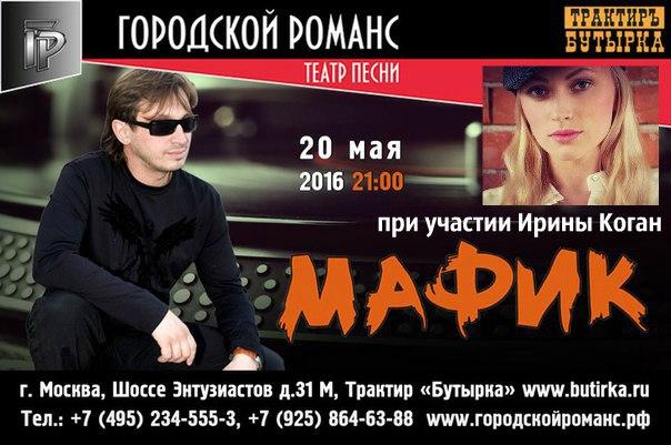 """20 мая 2016 трактир """"Бутырка"""""""