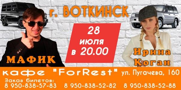 """28 июля 2016 кафе """"ForRest"""", г. Воткинск"""