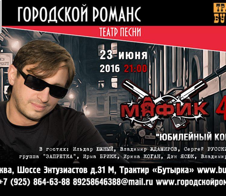"""23 июня 2016 концерт в трактире """"Бутырка"""""""