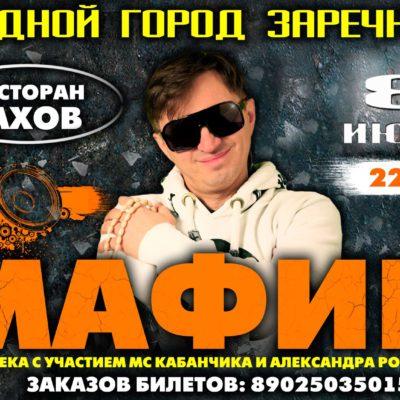 """8 июля 2016 ресторан """"Тахов"""", г. Заречный"""